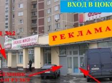 Аренда м. Лермонтовский пр-т