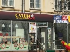 Продажа Суши вок у Полежаевской